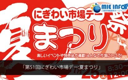 平成27年7月25日(土)に松阪市で「第51回にぎわい市場デー:夏まつり」が開催されます