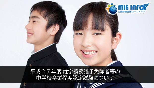 H27-Chugakko-Nintei-Shiken