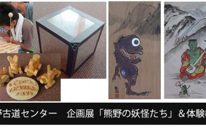 熊野古道センター 企画展「熊野の妖怪たち」&体験教室