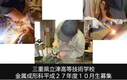 平成27年10月8日~平成28年3月17日 三重県立津高等技術学校「金属成形科」受講者募集について
