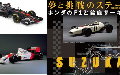MieMu第8回企画展 SUZUKA 夢と挑戦のステージ ~ホンダのF1と鈴鹿サーキット~