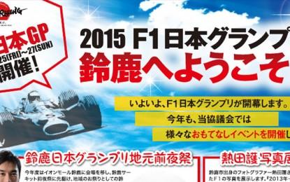 2015 鈴鹿F1日本グランプリ [イベント情報]