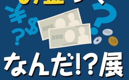 2015年9月12日(土)~10月18日(日)に松阪市で「お金ってなんだ?!展 ~子どもの金融教育を考える~」が開催されます
