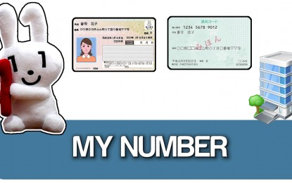 From October 25, all citizens will be notified on My Number (social security; taxes) consisting of 12 digits. My Number is an unique number system for each citizen, and it will be very important since it will be necessary for procedures at city hall and other government bodies. Let's learn more about the system. [Interview […]