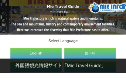 「Mie Travel Guide」の閲覧方法について