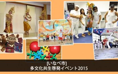 平成27年12月6日(日)にいなべ市で「多文化共生啓発イベント」が開催されます