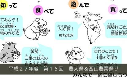 平成27年12月6日(日)に松阪市で「平成27年度 第15回 農大祭&西山農業祭り」が開催されます