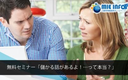 平成27年11月29日(日)に四日市市で「儲かる話があるよ!…って本当?」のセミナーが開催されます