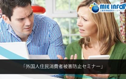 2016年1月17日(日)に伊賀市で「外国人住民消費者被害防止セミナー」が開催されます