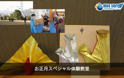 2016年1月2日から3日の2日間に熊野古道センターで「お正月スペシャル体験教室」が開催されます