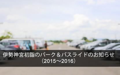 伊勢神宮初詣のパーク&バスライドのお知らせ(2015~2016)