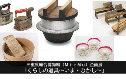 三重県総合博物館で企画展「くらしの道具~いま・むかし~」が開催されます