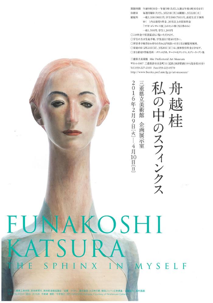 Funakoshi Katsura-1