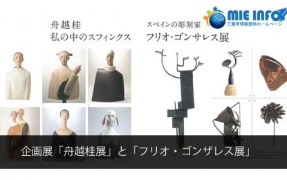 2016年2月9日(火)~4月10日(日)の期間中に三重県立美術館で企画展が開催されます