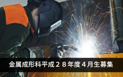 平成28年度4月 三重県立津高等技術学校「金属成形科」受講者募集について