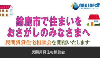 平成28年2月6日(土)に鈴鹿市で「住宅相談会」が開催されます