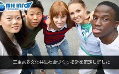 三重県多文化共生社会づくり指針を策定しました