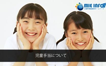 「児童手当について」(平成24年4月分以降)