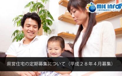 県営住宅の定期募集について (平成28年4月募集)