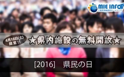 2016年4月16日(土)に「県政140周年記念イベントが開催されます」