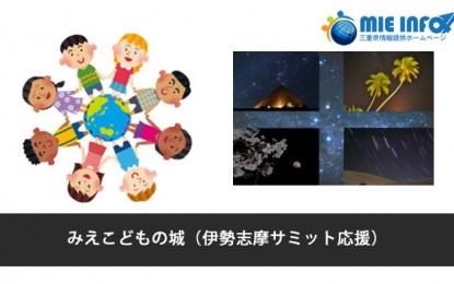 みえこどもの城で伊勢志摩サミット応援の催し物