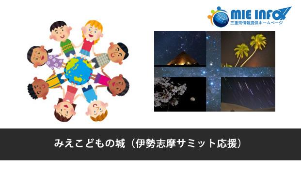 summit-miekodomonoshiro