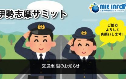 伊勢志摩サミット開催に伴う公共交通機関の運休及び変更について