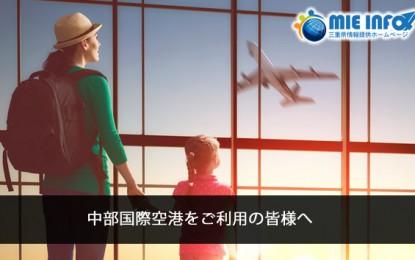 中部国際空港をご利用の皆様へのお知らせ