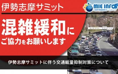伊勢志摩サミットに伴う交通総量抑制対策について