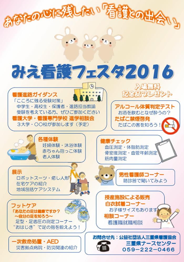 kango-festa-2016(verso)