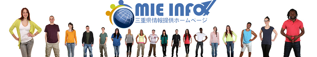 The Mie Prefectural Online Information Resource