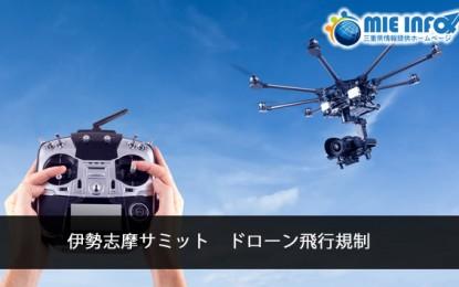 伊勢志摩サミット開催期間はドローン飛行が規制制限されます