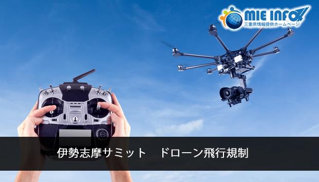 summit2016-drone