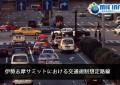 伊勢志摩サミットにおける交通規制想定路線のお知らせ