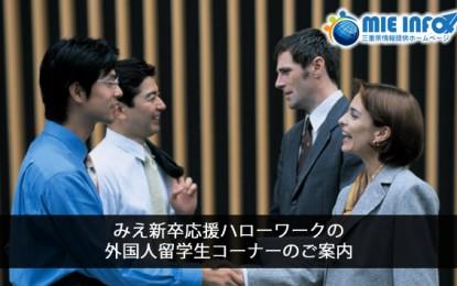 みえ新卒応援ハローワークの外国人留学生コーナーについて