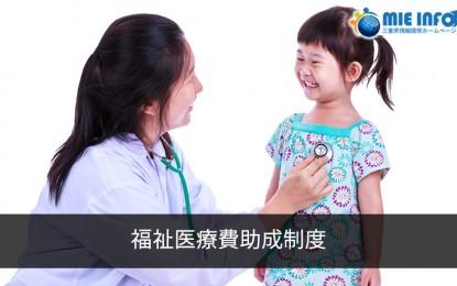 福祉医療費助成制度について