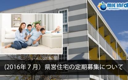 県営住宅の定期募集について (平成28年7月募集)