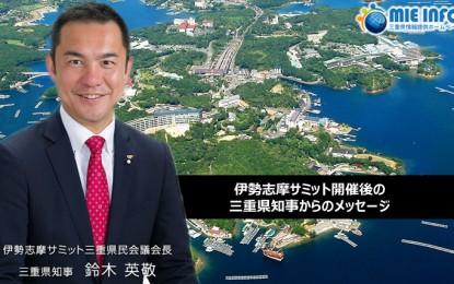 伊勢志摩サミット開催後の三重県知事からのメッセージ