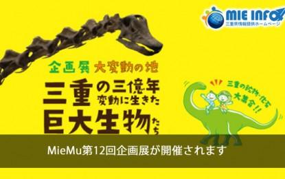 MieMu第12回企画展開催について