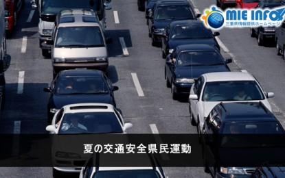夏の交通安全市民運動について