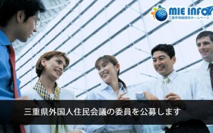 三重県外国人住民会議の委員公募について