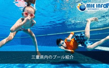 三重県内の水遊びできるスポットの紹介について