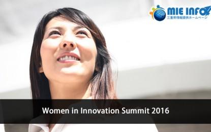 Women in Innovation Summit 2016の募集について