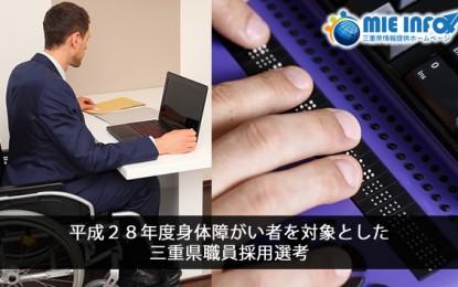 平成28年度身体障がい者を対象とした三重県職員採用選考について