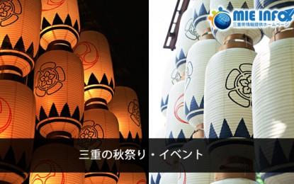 三重県の秋祭り・イベント紹介について