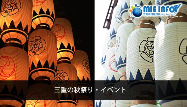 mie-matsuri-event-destaque