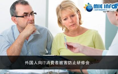外国人向け消費者被害防止研修会開催について