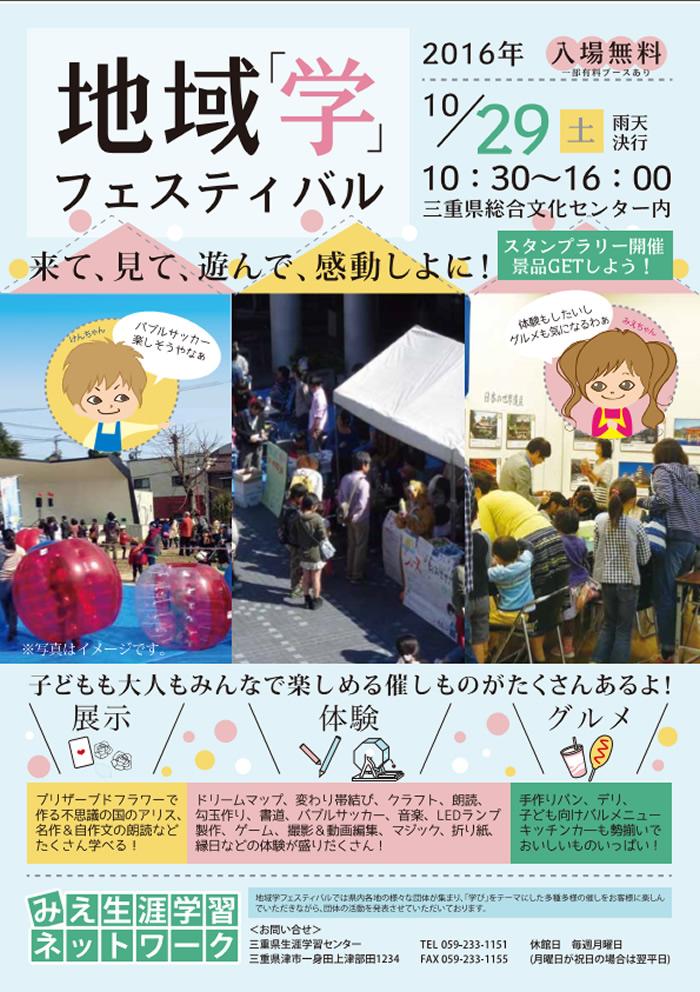 manabu-festival-omote