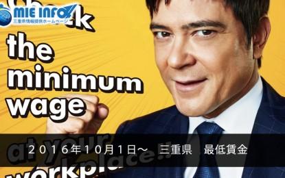 三重県の最低賃金について