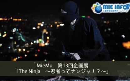 MieMu第13回企画展「The Ninja~忍者ってナンジャ⁉~」開催について